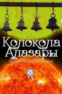 Cover Колокола Алазары
