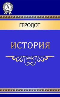 Cover История