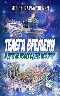 Cover Телега времени и другие новогодние истории