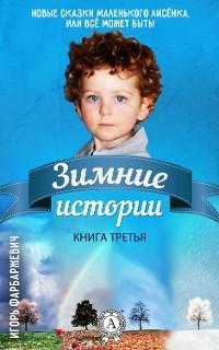 Cover Книга третья. Зимние истории