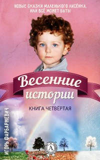 Cover Книга четвертая. Весенние истории