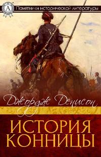 Cover История конницы