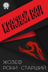 Cover Красный вал