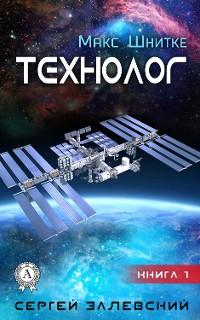 Cover Технолог