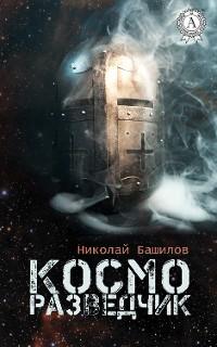 Cover Косморазведчик