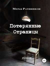 Cover Потерянные страницы