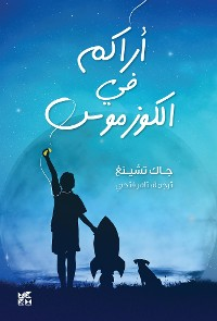 Cover See You in the Cosmos Arabic