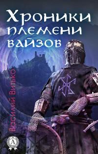 Cover Хроники племени вайзов