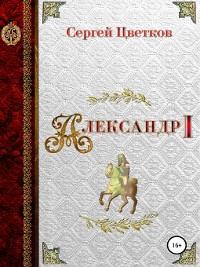 Cover Александр I