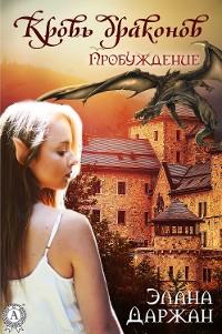 Cover Кровь драконов. Пробуждение