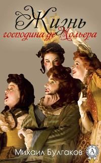 Cover Жизнь господина де Мольера