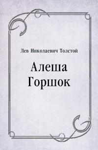 Cover Alesha Gorshok (in Russian Language)
