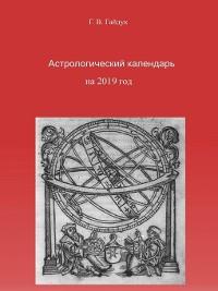 Cover Астрологический календарь на2019год