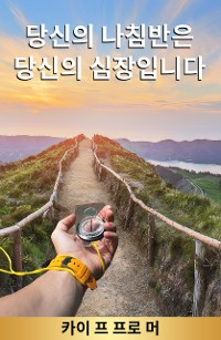 Cover Your Heart is your purpose: Language Korean