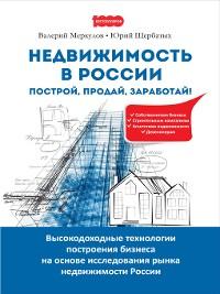 Cover Недвижимость в России