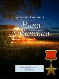 Cover Нина Хованская. Биографическая повесть