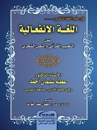 Cover اللغة الانفعالية بين التعبير القرآني والنص الشعري