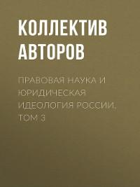 Cover Правовая наука и юридическая идеология России. Том 3