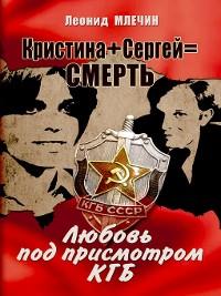 Cover Кристина + Сергей = смерть. Любовь под присмотром КГБ