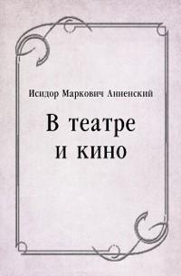 Cover V teatre i kino (in Russian Language)