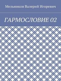 Cover ГАРМОСЛОВИЕ02