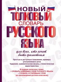 Cover Новый толковый словарь русского языка для всех, кто хочет быть грамотным