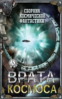 Cover Врата Космоса (Сборник космической фантастики)