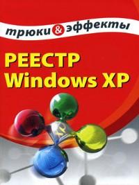 Cover Реестр Windows XP. Трюки и эффекты