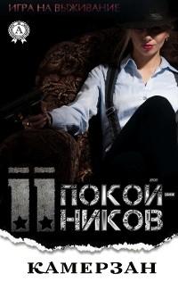 Cover 11 Покойников