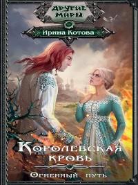 Cover Королевская кровь. Огненный путь