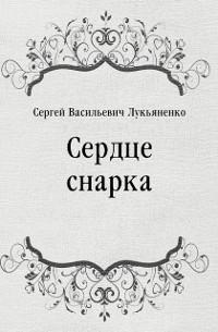Cover Serdce snarka (in Russian Language)