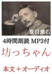Cover 坊っちゃん 夏目漱石:4時間朗読音声 MP3付