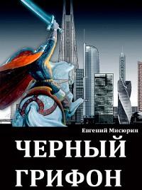 Cover Черный грифон