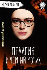 Cover Пелагия и черный монах