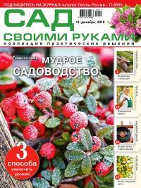 Cover Сад своими руками №12/2018