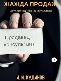 Cover Жажда продаж
