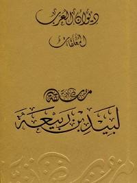 Cover ديوان العرب - معلقة لبيد بن ربيعة