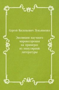 Cover Evolyuciya nauchnogo mirovozzreniya na primerah iz populyarnoj literatury (in Russian Language)