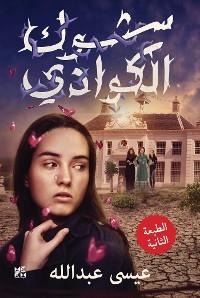 Cover Kawadi Thorns Arabic