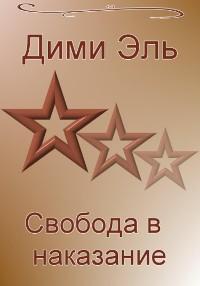 Cover Свобода в наказание