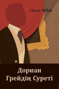 Cover Дориан Грейдің Суреті
