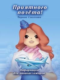 Cover Приятного полёта! Информация дляавиапассажиров