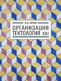 Cover Организация. Тектология XXI