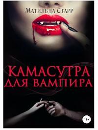 Cover Камасутра для вампира