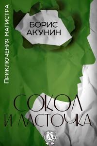 Cover Сокол и Ласточка