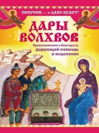 Cover Дары Дары волхвов. Прикосновение к Благодати, дарующей помощь и исцеление