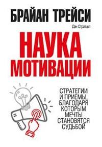 Cover Наука мотивации (The Science of Motivation)