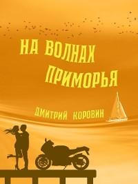 Cover Наволнах Приморья