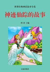 Cover Complete Collection of World Classic Folktales-The Story of The Miracle
