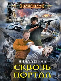 Cover Сквозь портал